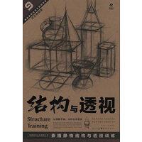 造型基础训练方法丛书-素描静物结构与透视训练(黄金典藏版)