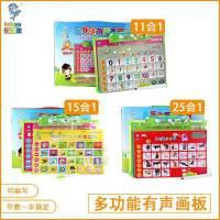 多功能 挂图 益智玩具儿童早教学习有声画板玩具挂图/认知卡