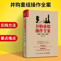 并购重组操作全案 原则 方法 实践 提升公司价值 实现产业升级转型 企业管理书籍 上市公司并购剥离资产重组书籍