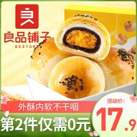 良品铺子 九味星球酥360gx1盒雪媚娘蛋黄酥网红零食糕点点心