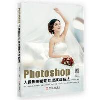【视频教学】 Photoshop人像摄影后期处理实战技法 ps入门教程书籍 photoshop数码单反摄影照片处理 景色人像 写真摄影PS后期教材