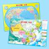【悦乐朵玩具】儿童大号磁性中国地图拼图玩具 木制立体拼板 宝宝儿童幼儿早教益智玩具 2-3-4-5-6岁送男孩女孩宝宝新年生日礼物