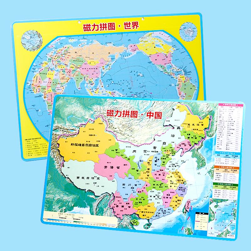【每满100减50】儿童大号磁性中国地图世界拼图玩具拼板宝宝儿童幼儿早教益智玩具 2-3-4-5-6岁送男孩女孩宝宝新年生日礼物 满100减50 满200减100 多买多减 上不封顶
