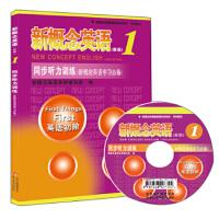 新概念英语配套辅导讲练测系列图书 新概念英语1:同步听力训练(新版,附光盘) 9787552244359