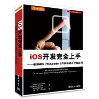 iOS开发完全上手――使用iOS 7和Xcode 5开发移动与平板应用(移动开发经典丛书)