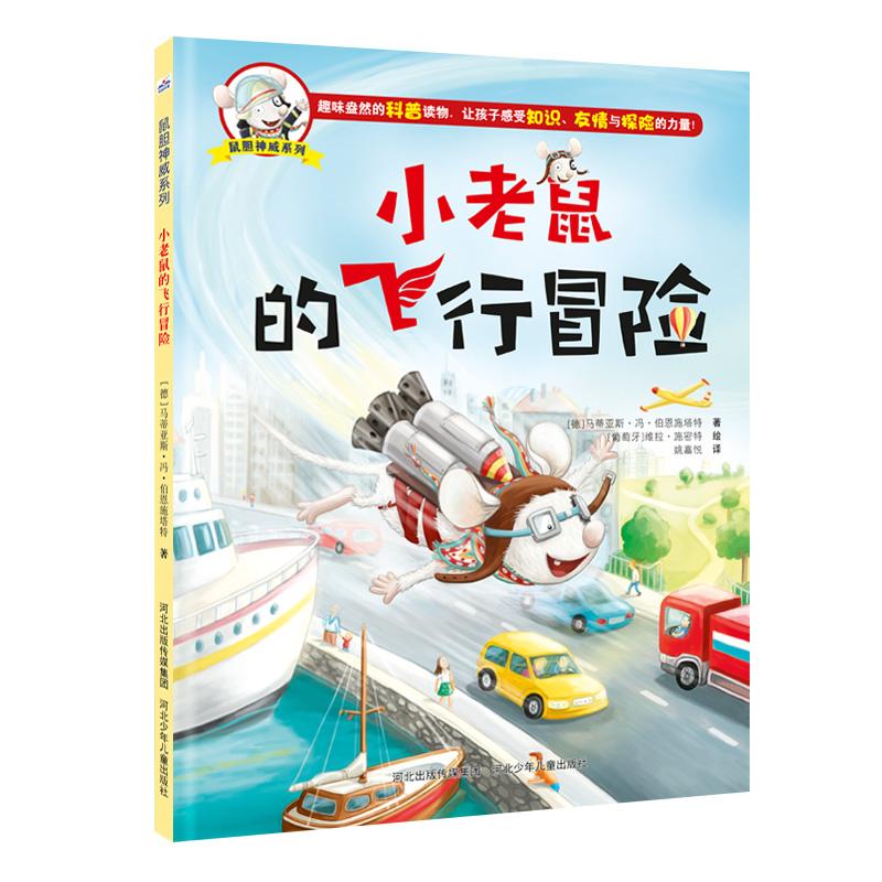 小老鼠的飞行冒险【适合3-6岁】 丛书共3本,既是一套趣味盎然的科普读物,也是一套关于探险和友情的故事绘本。丛书引进自德国,受到德国父母推崇。书中的主角是一只英勇无畏的小老鼠,拥有孩子一般的好奇心和冒险精神。小朋友可以随着小老鼠一起冒