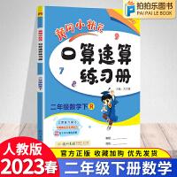 黄冈小状元口算速算二年级下册数学练习册人教版