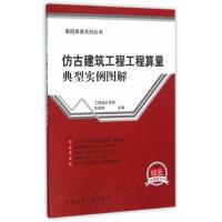 【二手旧书9成新】仿古建筑工程工程算量典型实例图解-张国栋 中国建筑工业出版社-9787112188680