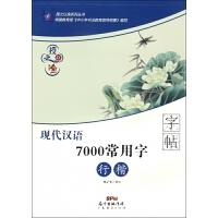 现代汉语7000常用字字帖(行楷)/授之以渔系列丛书