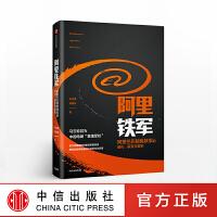 阿里铁军 销售铁军的进化 宋金波 著 马云称其为中国电商 黄埔军校 中信出版社图书