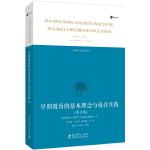 早期教育的基本理念与最佳实践(第3版)