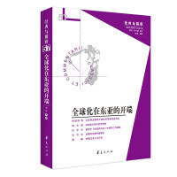 全球化在东亚的开端(经典与解释辑刊57期)