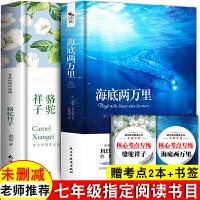 *全2册 海底两万里正版书和骆驼祥子老舍原著初中生正版原著7七年级下册指初中课外阅读书籍