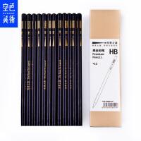 土豪金正品素描铅笔美术绘画铅笔HB2B4B6B8B12B14B