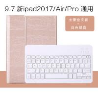 新款ipad蓝牙键盘保护套2017苹果9.7英寸a1822平板壳pro10.5壳子A1673 A18 9.7新iPad