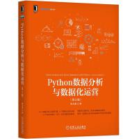 机械:Python数据分析与数据化运营 第2版