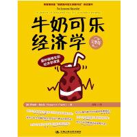 【二手旧书8成新】牛奶可乐经济学(完整版) (美)罗伯特.弗兰克 9787300129082 中国人民大学出版社