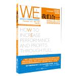 我们合一:如何全心投入工作,创造高绩效高利润