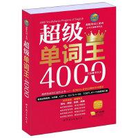 风华英浯-超级单词王系列: 超级单词王 4000                (轻松达到高考、A/B、CET 4、IELTS 5~6分、TOEFL 61~79的词汇量)