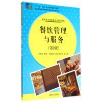 餐饮管理与服务(第2版)(高职高专旅游类专业精品教材)