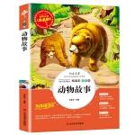 动物故事 教育部新课标推荐书目-人生必读书 名师点评 美绘插图版