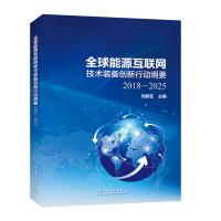 全球能源互联网技术装备创新行动纲要(2018―2025)
