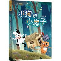 统编版 快乐读书吧(二年级上)指定阅读 小狗的小房子(新版本,此版当当销量靠前,手绘精美插图)