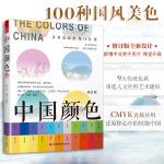 中国颜色 中国古典颜色搭配设计教程书籍零基础 国之色中国传统色彩搭配图鉴 配色设计 色彩搭配方案 故宫