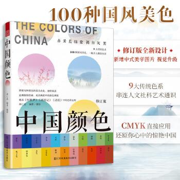 中国颜色(配色、设计、旅游、摄影爱好者的指导书,中国传统色彩CMYK直接应用,100种古典国风美色,名著诗词故事诠释由来,展现古人文化雅趣) 为传统色彩、旅游、摄影、设计的爱好者和从业者进行传统色彩文化普及、色彩搭配、配色速查的灵感书。经典名著、诗词、谚语,趣味故事揭露颜色文化、颜色性格、颜色心理、颜色象征和颜色发展史。