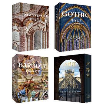全球艺术经典套装:罗马艺术+卢浮宫+哥特艺术+巴洛克艺术
