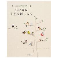 ちいさなとりの刺しゅう 小小鸟儿刺绣 日本图书 日本原版 日本手工书籍