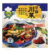 原装正版 福光美食家 学做川菜(2)(VCD)学做地方风味菜 光盘