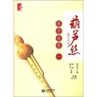 葫芦丝教学曲集 一 附光盘 音乐乐谱练习 歌曲歌谱歌本