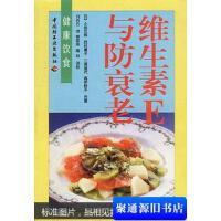 【旧书9成新】维生素E与防衰老