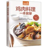【二手书8成新】鸡肉料理一本就够(家庭的鸡肉料理大科! 杨桃美食编辑部 9787553744834