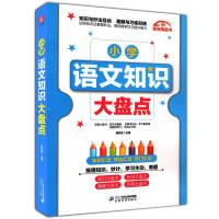 正版 小学语文知识大盘点 1-6年级小学生知识梳理能力提升辅导训练小学语文基础知识 小学生语文学习、知识、技巧汇总书籍