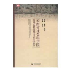 云南省社会科学院馆藏古籍特藏地方文献目录摘要