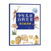 少年儿童百科全书我们的身体