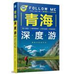 青海深度游Follow Me(第3版)