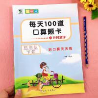 全横式口算题卡五年级下 人教版下册数学计时测评每天100道口算题卡