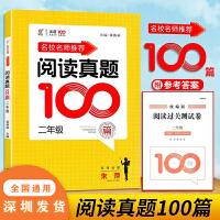 2018版 同优文化 名校名师推荐 阅读真题100篇 二年级 新课标