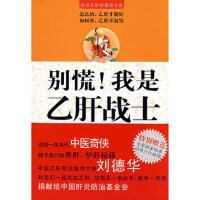 【正版二手书9成新左右】别慌!我是乙肝战士 成去病 重庆大学出版社