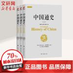 中国通史 台海出版社
