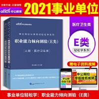 中公教育・事业单位分类考试轻松学系列:职业能力倾向测验(E类)