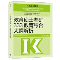 高教版 2021教育硕士考研333教育综合大纲解析