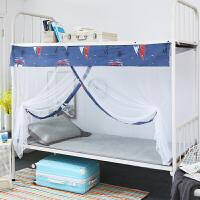 学生宿舍蚊帐1.0m寝室单人1.2米家用上铺上下铺通用防尘顶