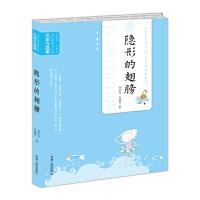 当代中国闪小说名家作品集-隐形的翅膀