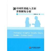中国性别收入差距多维解构分析