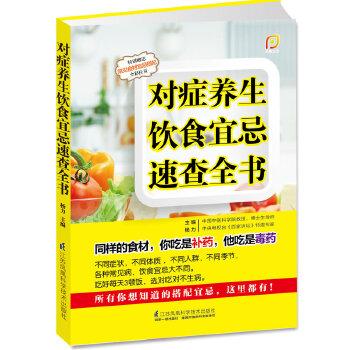 对症养生饮食宜忌速查全书:《百家讲坛》专家杨力教授告诉你:同样的食材,你吃是补药,他吃是毒药。特别赠送《常见食材搭配宜忌》全彩拉页