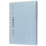 中国化学史(第三辑)